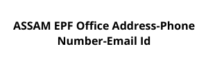 ASSAM EPF Office Address-Phone Number-Email Id
