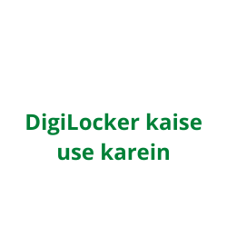 What is DigiLocker and How to save all Documents on your mobile